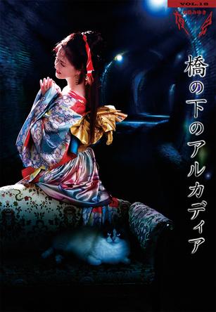 Blu-ray & DVD『夜会VOL.18「橋の下のアルカディア」』 (okmusic UP's)