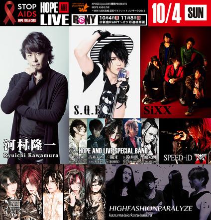 チャリティライヴ「Hope And Live 〜 HIV/AIDS治療支援ベネフィット・コンサート」出演アーティスト (okmusic UP's)
