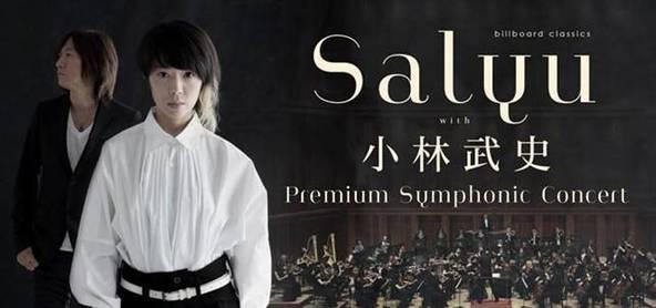 「billboard classics Salyu with 小林武史 PREMIUM SYMPHONIC CONCERT」 (okmusic UP's)