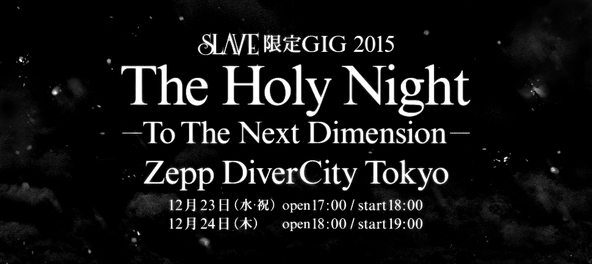 『LUNA SEA SLAVE限定GIG 2015  The Holy Night −To The Next Dimension−』 (okmusic UP\'s)