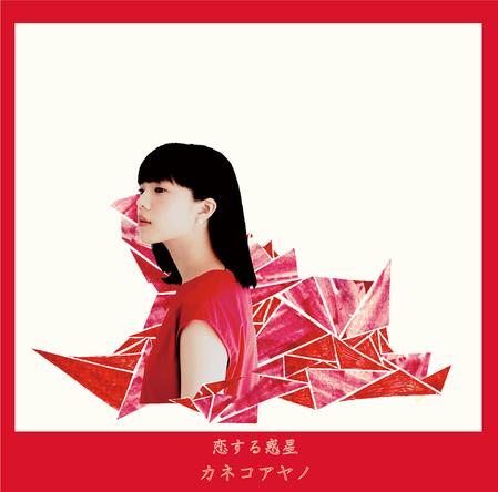 アルバム『恋する惑星』 (okmusic UP's)