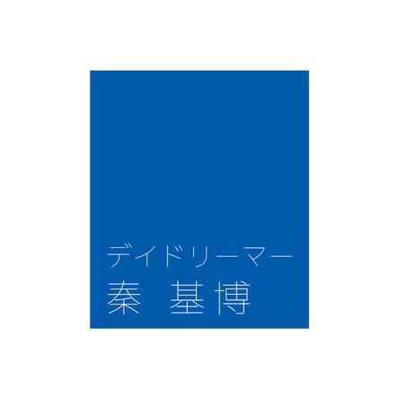 配信楽曲「デイドリーマー(CM ver.)」 (okmusic UP's)