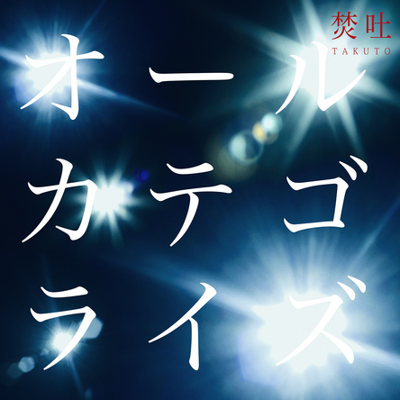 配信シングル「オールカテゴライズ [TV_Edit]」 (okmusic UP's)