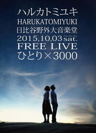 「ハルカトミユキ フリーライブ 'ひとり×3000'」 (okmusic UP's)