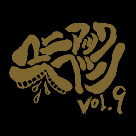 「マニアックヘブンVol.9」ロゴ (okmusic UP\'s)