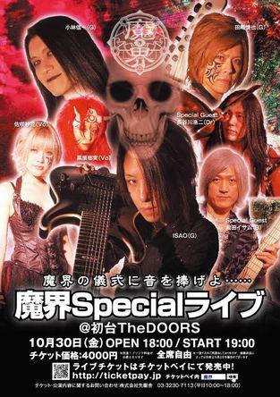 『魔界Specialライブ』 (okmusic UP\'s)
