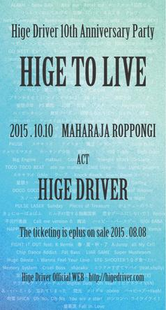Hige Driver 10th Anniversary Party 『HIGE TO LIVE』 (okmusic UP's)