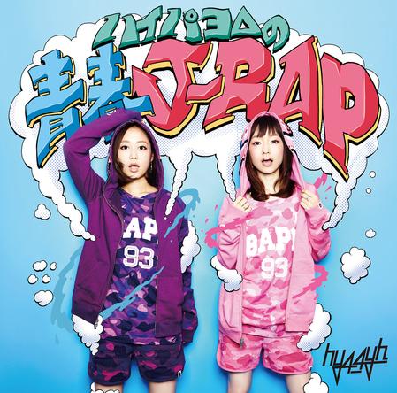 アルバム『ハイパヨ△の青春J-RAP』 (okmusic UP's)