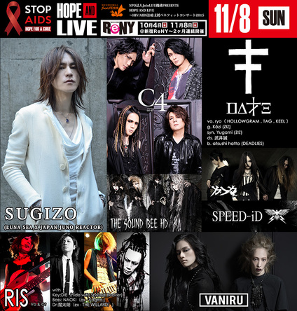 「HOPE AND LIVE〜HIV/AIDS治療支援ベネフィットコンサート2015 DAY-2」 (okmusic UP\'s)