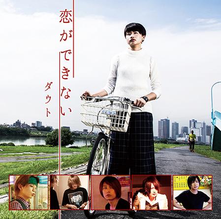 シングル「恋ができない」【初回限定盤A】(CD+DVD) (okmusic UP's)