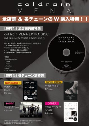 アルバム『VENA』店頭特典告知 (okmusic UP's)