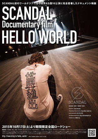 "『SCANDAL ""Documentary film「HELLO WORLD」""』 (okmusic UP's)"