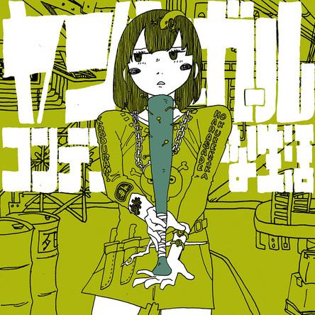 EP「ヤンキーガール」 (okmusic UP's)