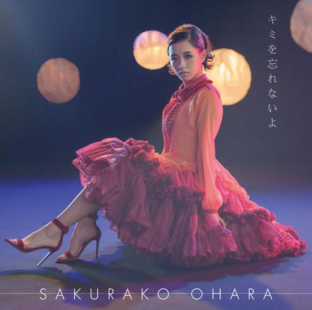 シングル「キミを忘れないよ」【通常盤】(CD) (okmusic UP's)