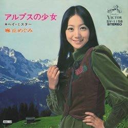 麻丘めぐみ「アルプスの少女」のジャケット写真 (okmusic UP\'s)