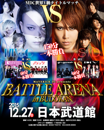 「BATTLE ARENA in BUDOKAN」 (okmusic UP's)