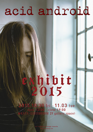 「acid android exhibit 2015」新ビジュアル (okmusic UP's)