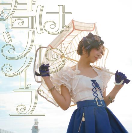 シングル「君はソレイユ」 【通常盤】(CD) (okmusic UP's)