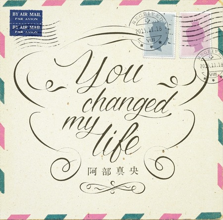 シングル「You changed my life」 (okmusic UP's)