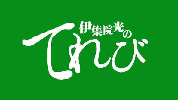 「伊集院光のてれび」ロゴ (okmusic UP's)