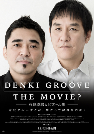 『DENKI GROOVE THE MOVIE?  ~石野卓球とピエール瀧~』 (c) 2015 DENKI GROOVE THE MOVIE? PROJECT (okmusic UP's)