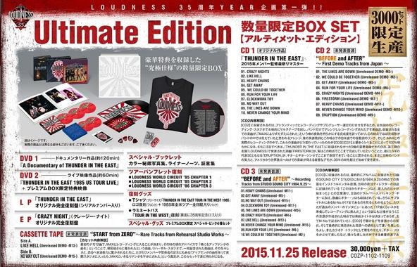 プレミアムBOX仕様『Ultimate Edition』 (okmusic UP's)