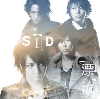 シングル「漂流」【初回限定盤B】(CD+DVD) (okmusic UP's)