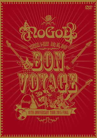 DVD『BON VOYAGE -10TH ANNIVERSARY TOUR 2015 FINAL-』(外箱) (okmusic UP's)