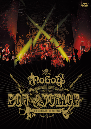 DVD『BON VOYAGE -10TH ANNIVERSARY TOUR 2015 FINAL-』 (okmusic UP's)