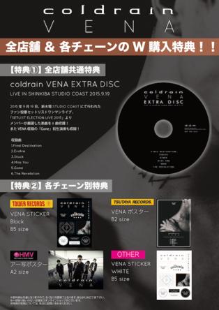 アルバム『VENA』店頭特典告知画像 (okmusic UP's)