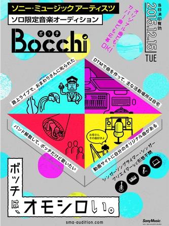 音楽オーディション『Bocchi』 (okmusic UP's)