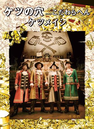 DVD「ケツの穴...こだわらへん」(2DVD) (okmusic UP's)