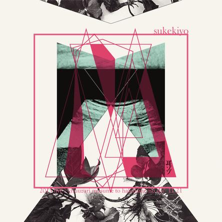 シングル「耳ゾゾ」<2015年11月21日(土) 大阪府・御堂会館公演対象> (okmusic UP\'s)