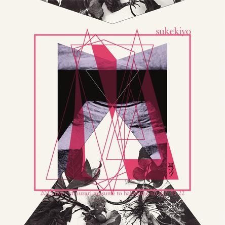 シングル「耳ゾゾ」<2015年11月22日(日) 大阪府・御堂会館公演対象> (okmusic UP's)