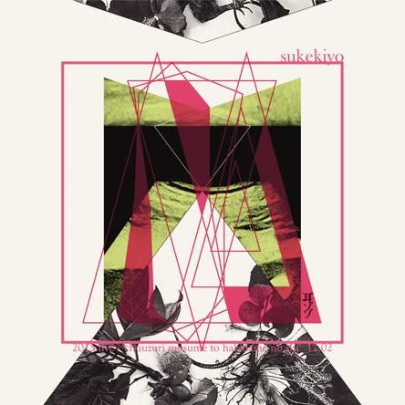 シングル「耳ゾゾ」<2015年12月2日(水) 東京都・国際フォーラム ホールC公演対象> (okmusic UP's)