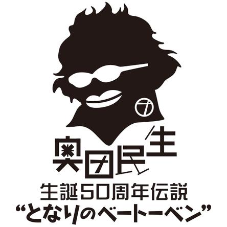 「奥田民生 生誕50周年伝説