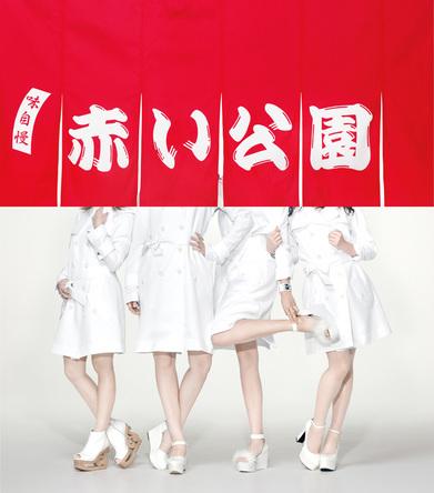 シングル「KOIKI」【初回盤】(CD+DVD) (okmusic UP's)