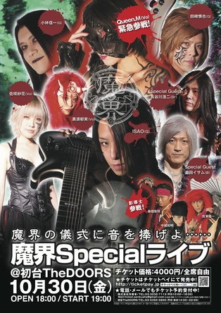 「魔界Specialライブ」 (okmusic UP\'s)