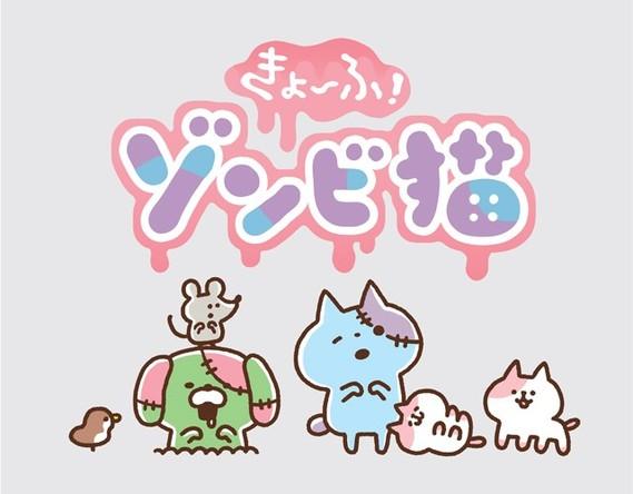 「きょーふ!ゾンビ猫」 (c)kanahei / TXCOM / ZNP(okmusic UP's)