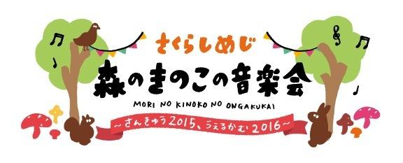 『森のきのこの音楽会〜さんきゅう2015、うぇるかむ2016〜』 (okmusic UP's)