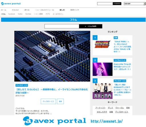 avex portalコラム (okmusic UP\'s)