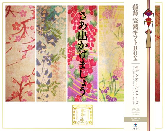 DVD&Blu-ray『おいしい葡萄の旅ライブ –at DOME & 日本武道館-』【完全生産限定盤】 (okmusic UP's)