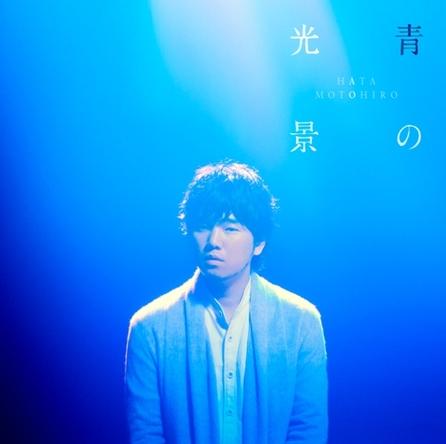 アルバム『青の光景』【通常盤】(CD) (okmusic UP's)