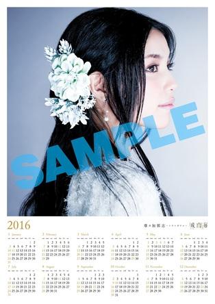 オリジナル両面ポスター(2016年度カレンダー入り)裏 (okmusic UP's)