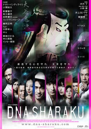 ミュージカル『DNA-SHARAKU』チラシ (okmusic UP's)