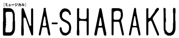 ミュージカル『DNA-SHARAKU』ロゴ (okmusic UP's)