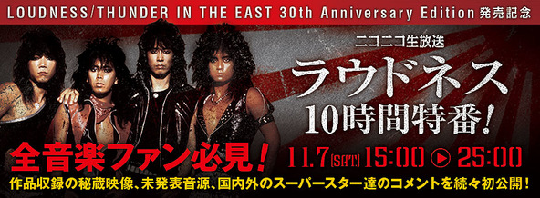 『THUNDER IN THE EAST 30th Anniversary Edition』発売記念LOUDNESS 10時間ニコ生特番 バナー (okmusic UP's)