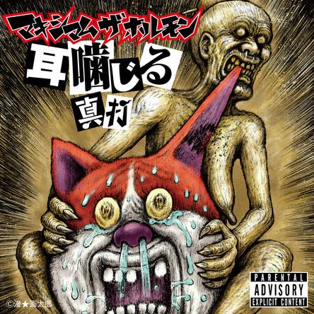 『Deka Vs Deka~デカ対デカ~』同梱される新録版CD「耳噛じる 真打」ジャケット (okmusic UP's)