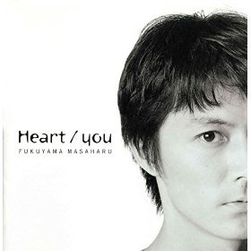 福山雅治「Heart」のジャケット写真 (okmusic UP\'s)