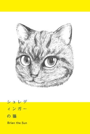 『シュレディンガーの猫』 特製ポストカード (okmusic UP's)